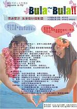 爱她就带她去旅行吧!五月婚庆月之斐济篇