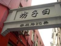 """上海""""田子坊""""吃喝玩乐不错选择"""
