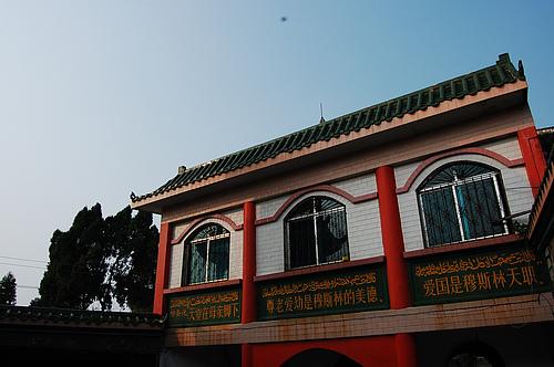 普安青山清真寺