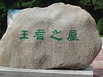 王屋山地质博物馆