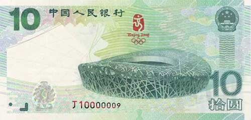 奥运纪念币 面额10元可流通 【组图】