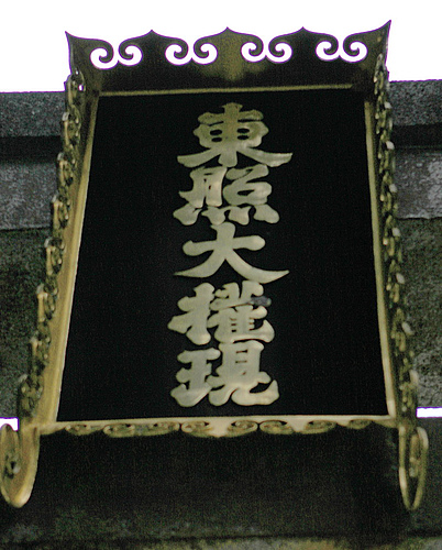 Nikko日光和东照宫