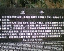 慕名绍兴兰亭