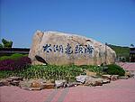 一个人的旅行——忆江南之扬州、镇江!