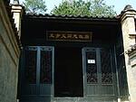 王步文故居
