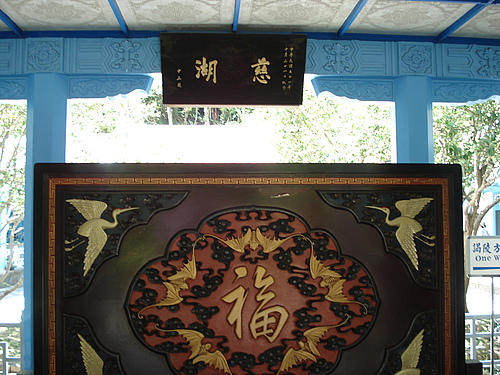 台湾行 PART 11 2008/8/5