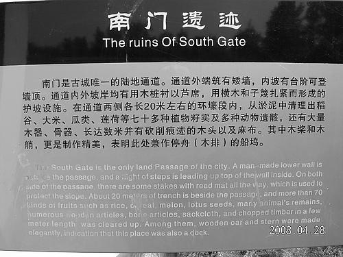 湘鄂赣纪行 六. 城头山