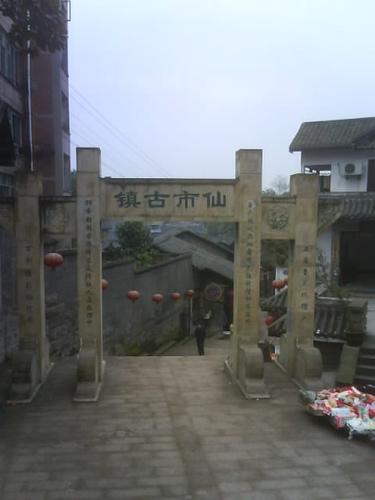 仙市古镇——被人遗忘的角落