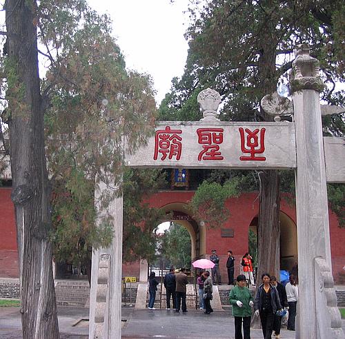 走山东(四):曲阜游三孔
