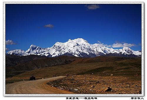 目标拉萨穿越之旅(9月6日)樟木-珠穆朗玛峰