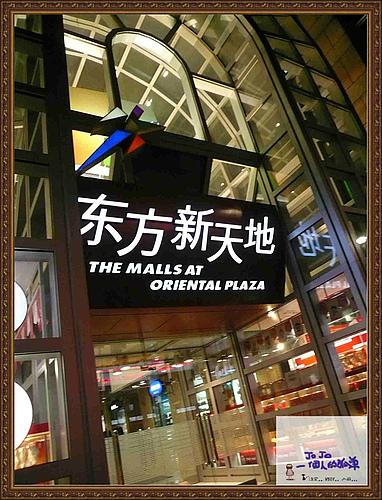 北京之行(4)-----王府井--後海--西單