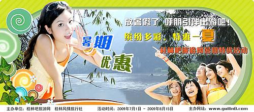 桂林旅游暑期特价优惠!!