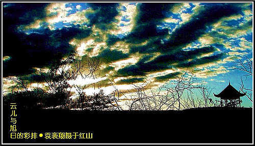 红山游记:云儿与旭日的彩排