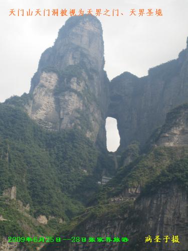 《登张家界天门山》照片