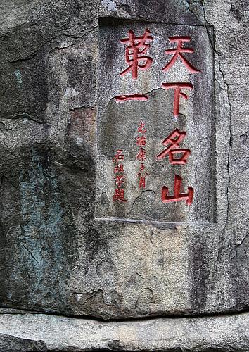 赴山东登泰山之一——松柏、石刻