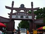 无锡太湖一日游(动力火车)
