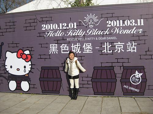 Hello Kitty 黑色城堡