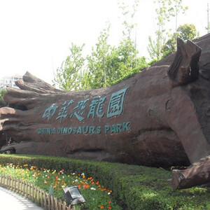 上海到常州中华恐龙园 欢乐一日游 跟团