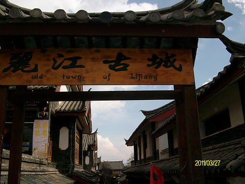 丽江古城,风景隽美