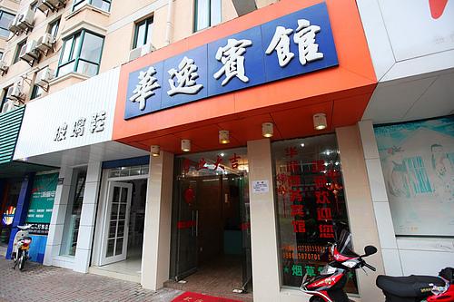 嵊泗旅游——华逸宾馆最佳选择