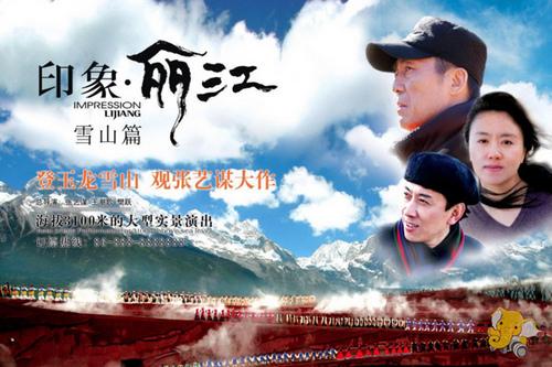 印象中的丽江旅游回忆录