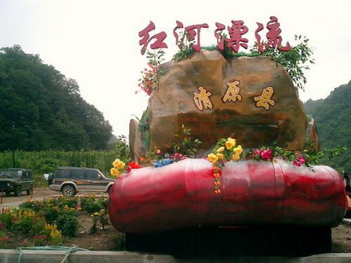 2012沈阳出发团购去抚顺红河谷漂流一日游,沈阳漂流网