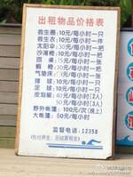 嵊泗2012旅游价目一览表(嵊泗名扬小庄西西独家曝光)