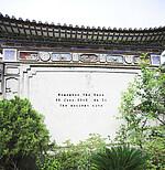 【江江の天南海北】大理古城