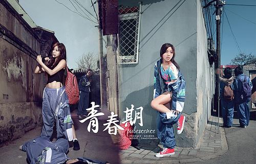 《青春期3》北京通州拍摄的过程