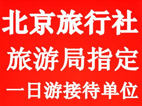 旅游局指定北京一日游路线长城一日游天津一日游北京国际旅行社